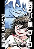 (Volume 2 anthology Gataki discarded George Akiyama) Ashura Final Chapter - daughter Puko Qian Geba (2009) ISBN: 4883792986 [Japanese Import]
