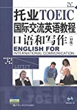 TOEIC international exchange English Course: Speaking and writing (primary) (with a CD-ROM)(Chinese Edition)