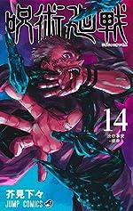 呪術廻戦 14巻