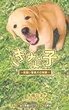 きな子~見習い警察犬の物語~ (ジュニア文庫)