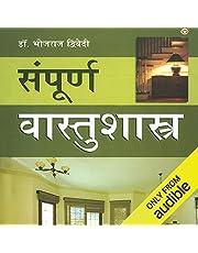 Sampuran Vaastu Shastra (Hindi Edition)