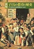 子どもの教育の歴史―その生活と社会背景をみつめて