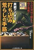 Jissen de dekiru uchikomi arashi no tesuji.