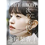 VOICE BRODY Vol.4
