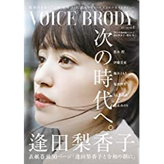 VOICE BRODY 最新号 サムネイル