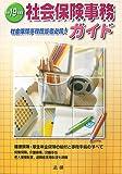 社会保険事務ガイド〈平成19年度版〉