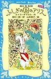 ふしぎの国のアリス (新装版) (講談社青い鳥文庫)