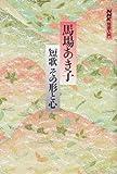 馬場あき子 短歌その形と心 (NHK短歌入門)