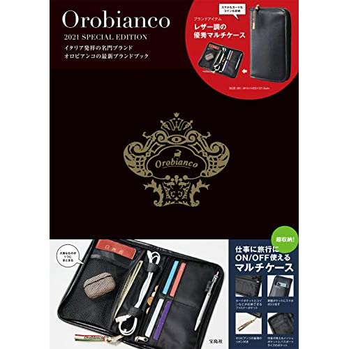 Orobianco 2021 SPECIAL EDITION 画像
