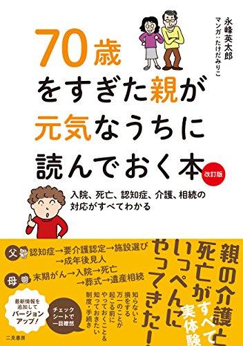 改訂版 70歳をすぎた親が元気なうちに読んでおく本 入院、死亡、認知症、相続の対応がすべてわかる / 永峰英太郎