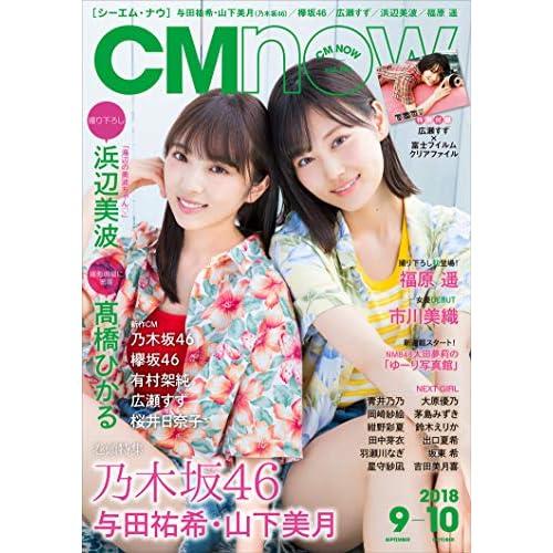 CM NOW 2018年9月号 表紙画像