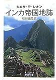 インカ帝国地誌 (岩波文庫)