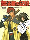 Outlaw Star Dragon Magazine Collection Illustration Art Book