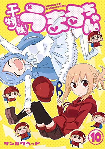 干物妹! うまるちゃん 10 (ヤングジャンプコミックス)