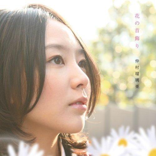 CD : Ryuro Nakamura - Hana No Kubikazari (CD)