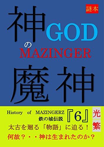 HistoryofmazingerZcastleofironLegend6: GODMAZINGER (Japanese Edition)