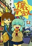 僕と宇宙人 2 (ヤングジャンプコミックス)