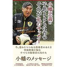 obatatadayoshinokodomototomonisodatusoregawatasinosakkaa (siidaburyuuessupootubukkusu) (Japanese Edition)