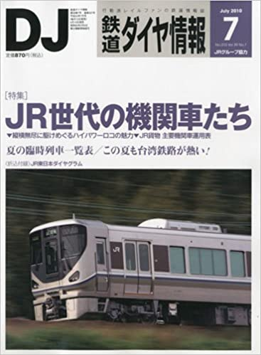 鉄道ダイヤ情報 2010年 07月号 [...