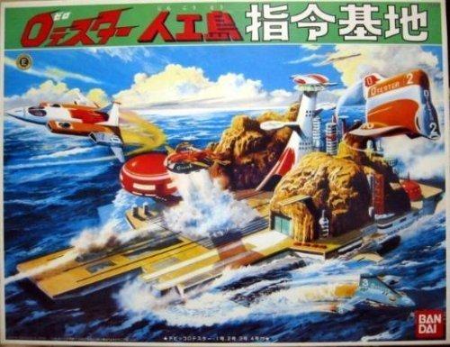 バンダイ 0テスター(ゼロテスター) 人工島 指令基地 B003F9VX9A