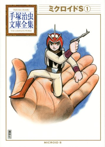 Microid S (1) (Tezuka Osamu Bunko Complete Works BT 184) (2012) ISBN: 4063738841 [Japanese Import]