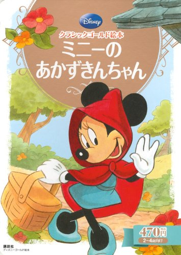 Little Red Riding Hood Classic Gold picture book Minnie (Disney Gold Classic Gold picture book picture book) (2013) ISBN: 4062625822 [Japanese Import] ()