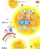 0歳~6歳心の育ちと対話する保育の本 (Gakken保育Books)