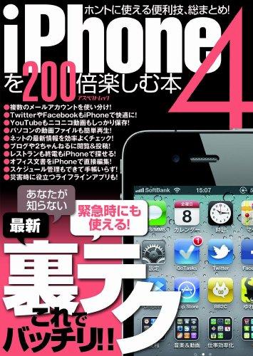 iPhone4を200倍楽しむ本 ホントに使える便利技、総まとめ!