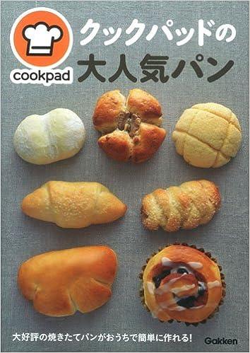 クックパッドの大人気パン