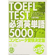 TOEFL Test 5000 CD Book / Computer based testing CBT [English and Japanese]
