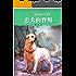 牧铃动物文学系列:忠犬的背叛