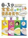 0-3���的第一本�养美食 (Chinese Edition)