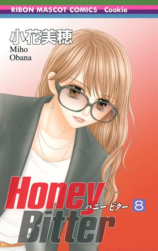 Honey Bitter 8 (りぼんマスコットコミックス)