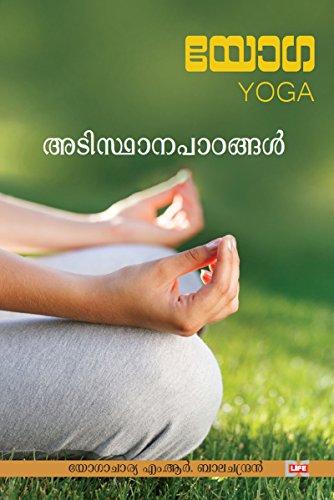 Amazon.com: Yoga-Adisthanapadangal (Malayalam) eBook ...