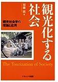 観光化する社会―観光社会学の理論と応用