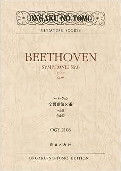 OGT-2108 ベートーヴェン/交響曲 第8番 ヘ長調 作品93 (OGT 2108 MINIATURE SCORES)