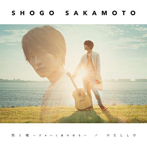 Koi To Uso-Gyutto Kimi No Te Wo- Hello