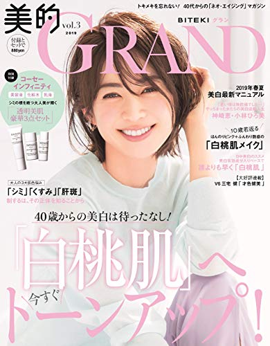 美的 GRAND 最新号 表紙画像