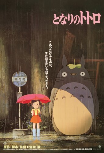 studio ghibli work poster collection