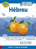 Guide Hébreu
