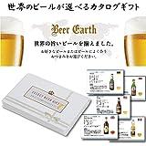 贈り物に!世界のビール19種類とビールによく合うおつまみ10種類から自由に6個選べるカタログギフト WORLD-BEERSELECT6