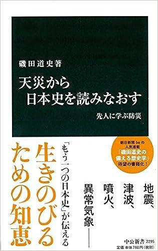 天災から日本史を読みなおす - ...