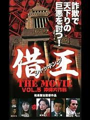 借王5 THE MOVIE 沖縄大決戦