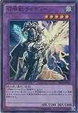 遊戯王カード SPFE-JP028 召喚獣ライディーン(スーパーレア)遊☆戯☆王ARC-V [フュージョン・エンフォーサーズ]