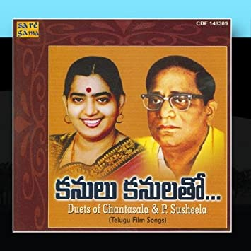 Sumangali movie songs | kanulu kanulatho video song | ar.