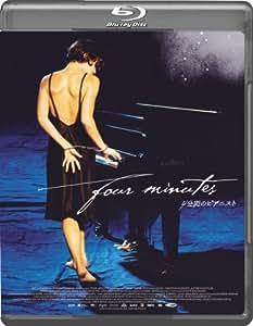 4分間のピアニスト [Blu-ray]