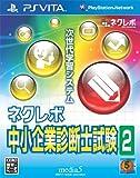 ネクレボ 中小企業診断士試験2 - PS Vita