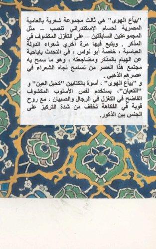 Bayaa El-Hawa (Love Peddler): Homoerotic Poems in Colloquial Arabic (Arabic Edition) pdf