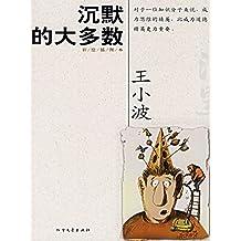 沉默的大多数-王小波经典作品集(逝世20周年纪念版) (Chinese Edition)