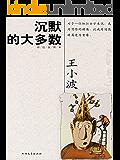 沉默的大多数-王小波经典作品集(逝世20周年纪念版)